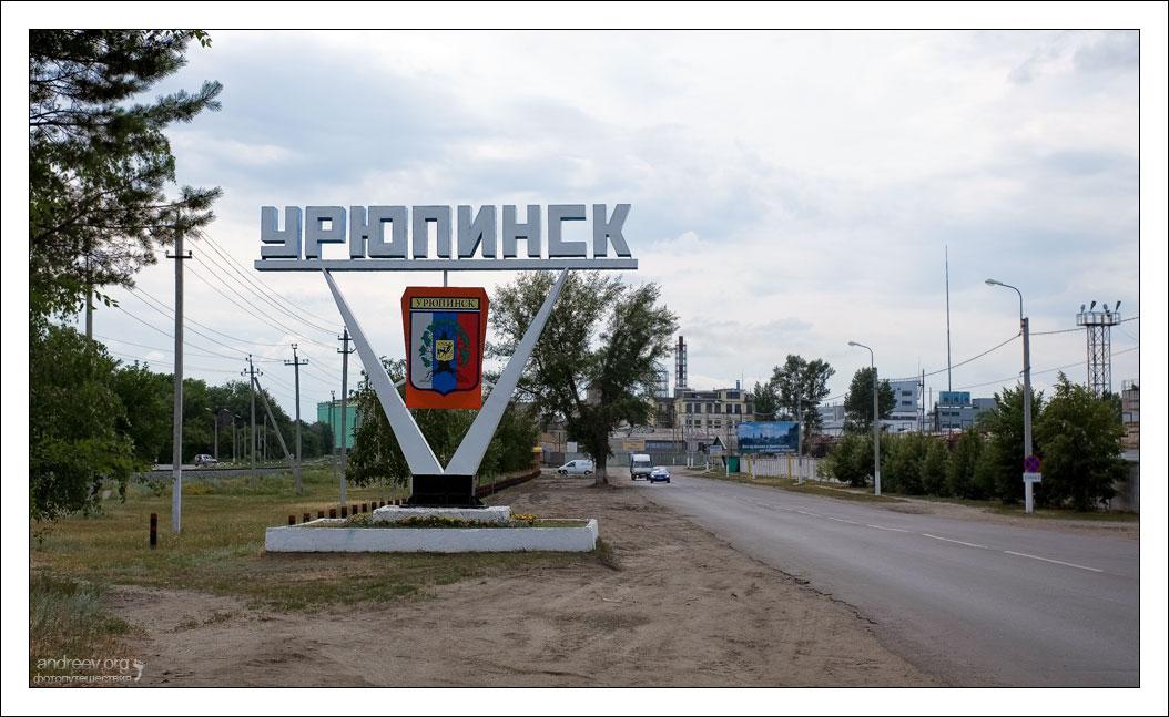 герб города урюпинск фото вкус они сладенькие