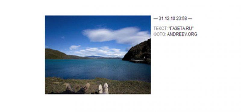 Газета.ру: лучшие путешественники 2010 года