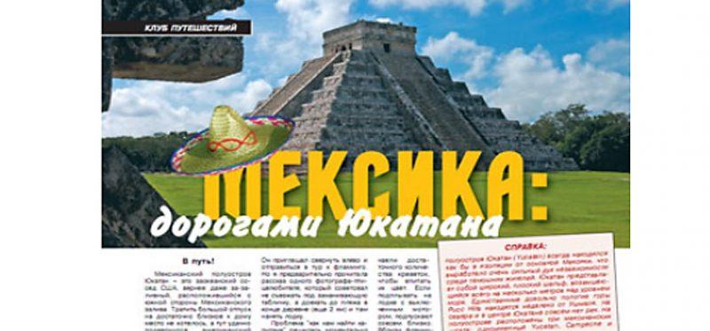 Мексиканский рассказ в печати