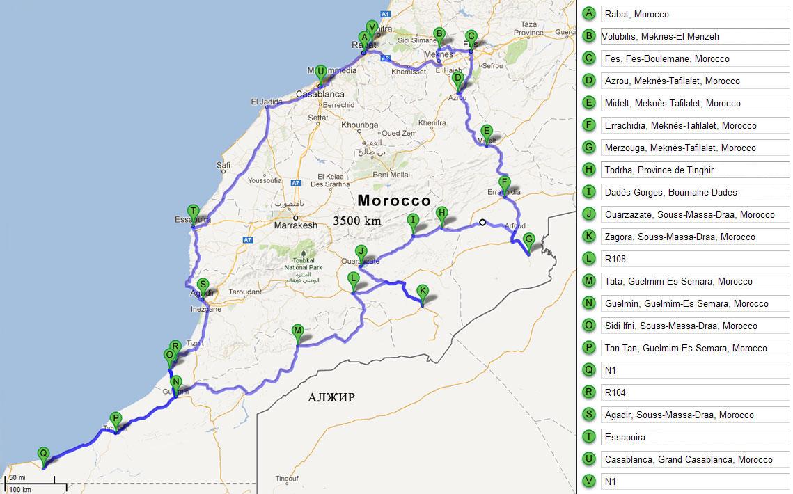Маршрут по Марокко