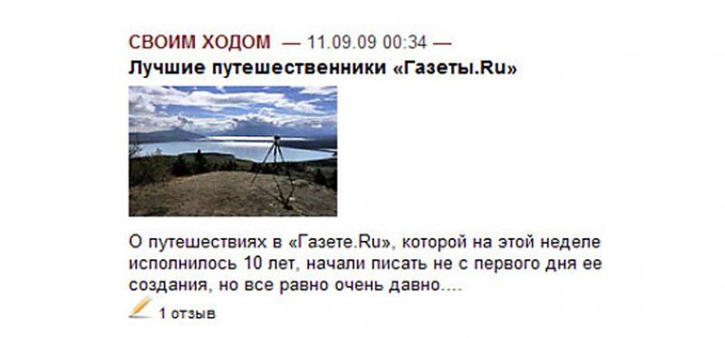 Газета.ру: лучшие путешественники