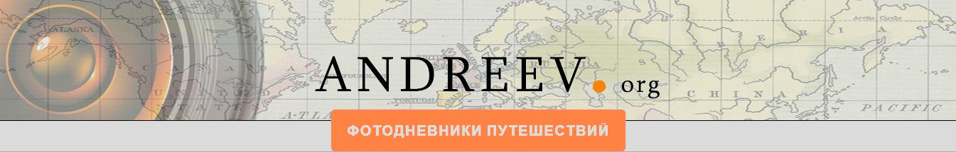 Andreev.org: Фотодневники путешествий
