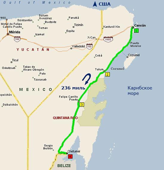 Дорога из Канкуна к белизской границе, 236 миль