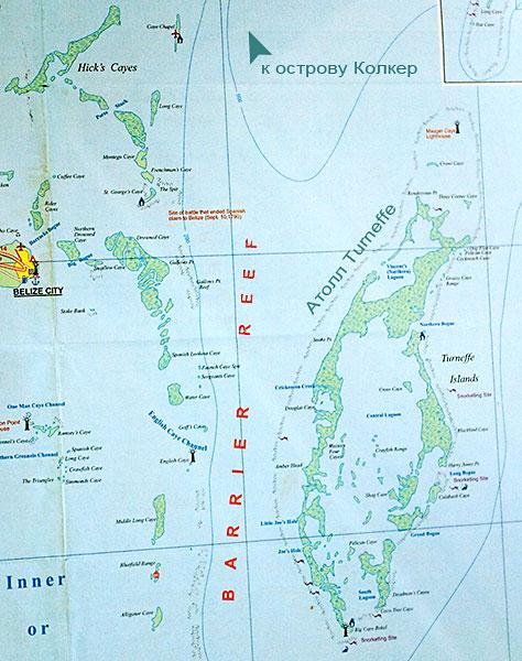 Остров Колкер - Атолл Turneffe, Белиз