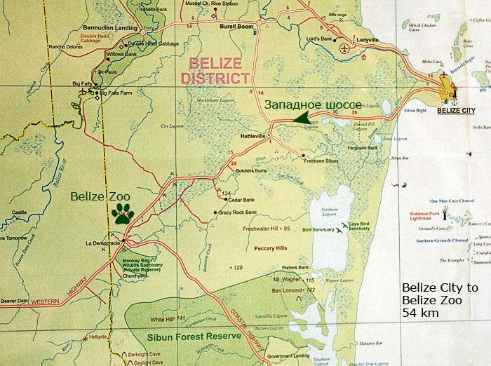 Белиз-Сити - Зоопарк 54 км