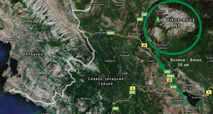 Яннина - Vikos-Aoos NP 38 км